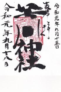芳川神社・御朱印