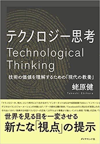 テクノロジー思考