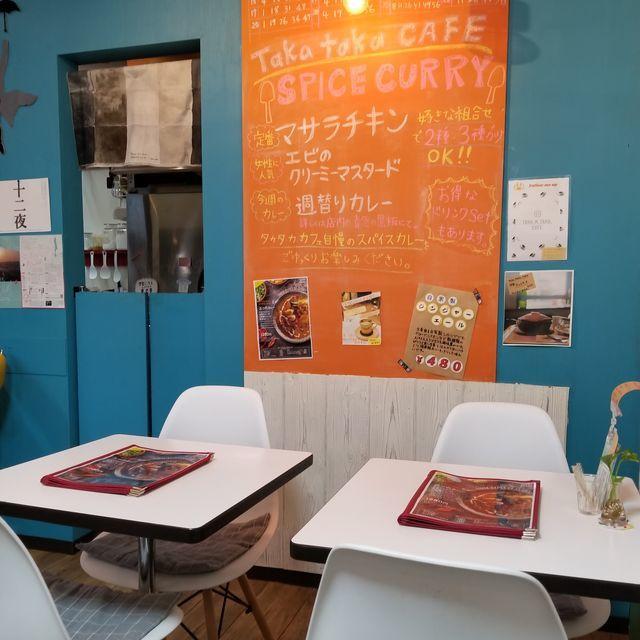 タカタカカフェ2