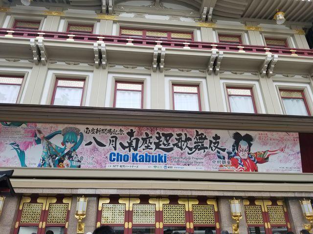 超歌舞伎2