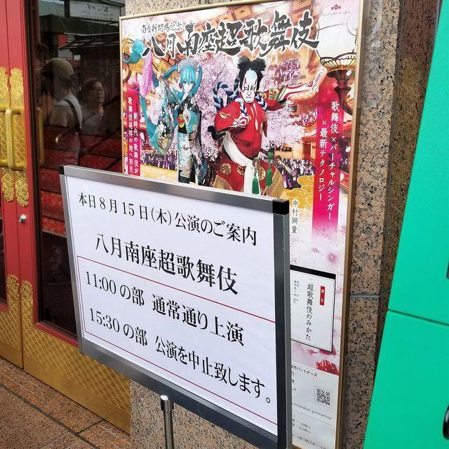 超歌舞伎3