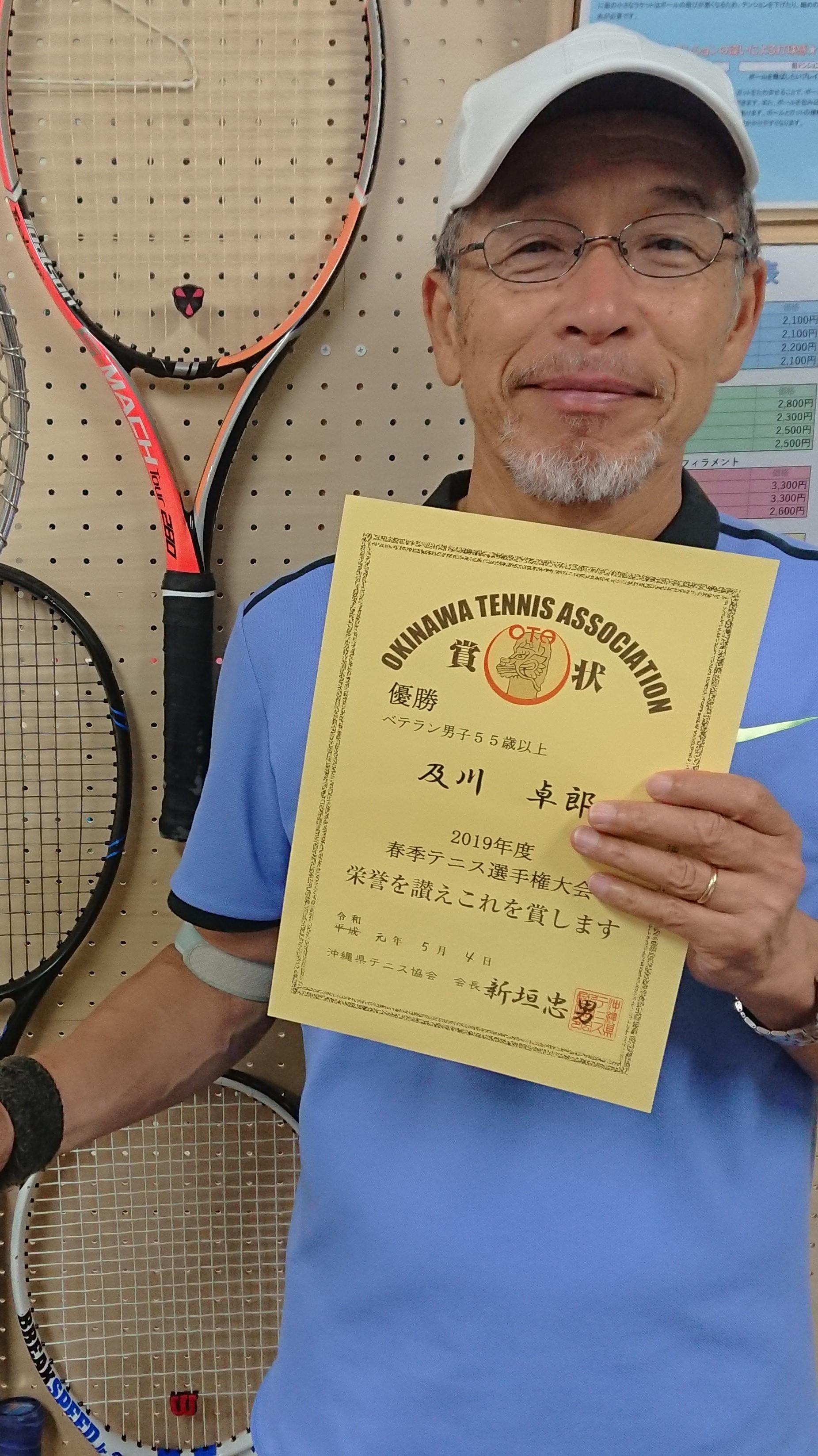 2019春季大会55歳シングルス優勝