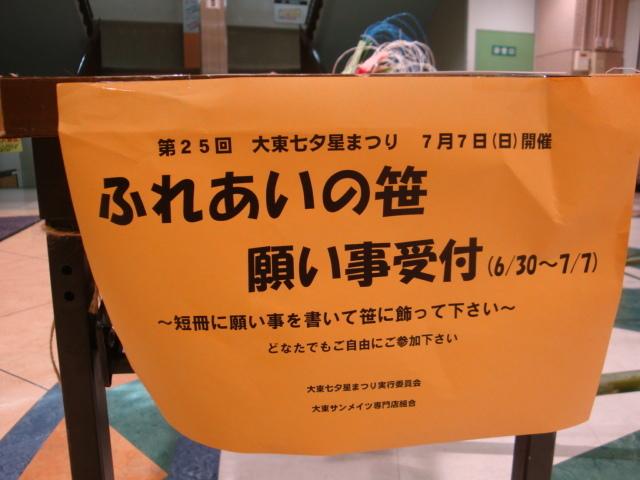 ふれあいの笹3