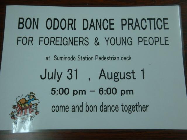 2019盆踊り教室b