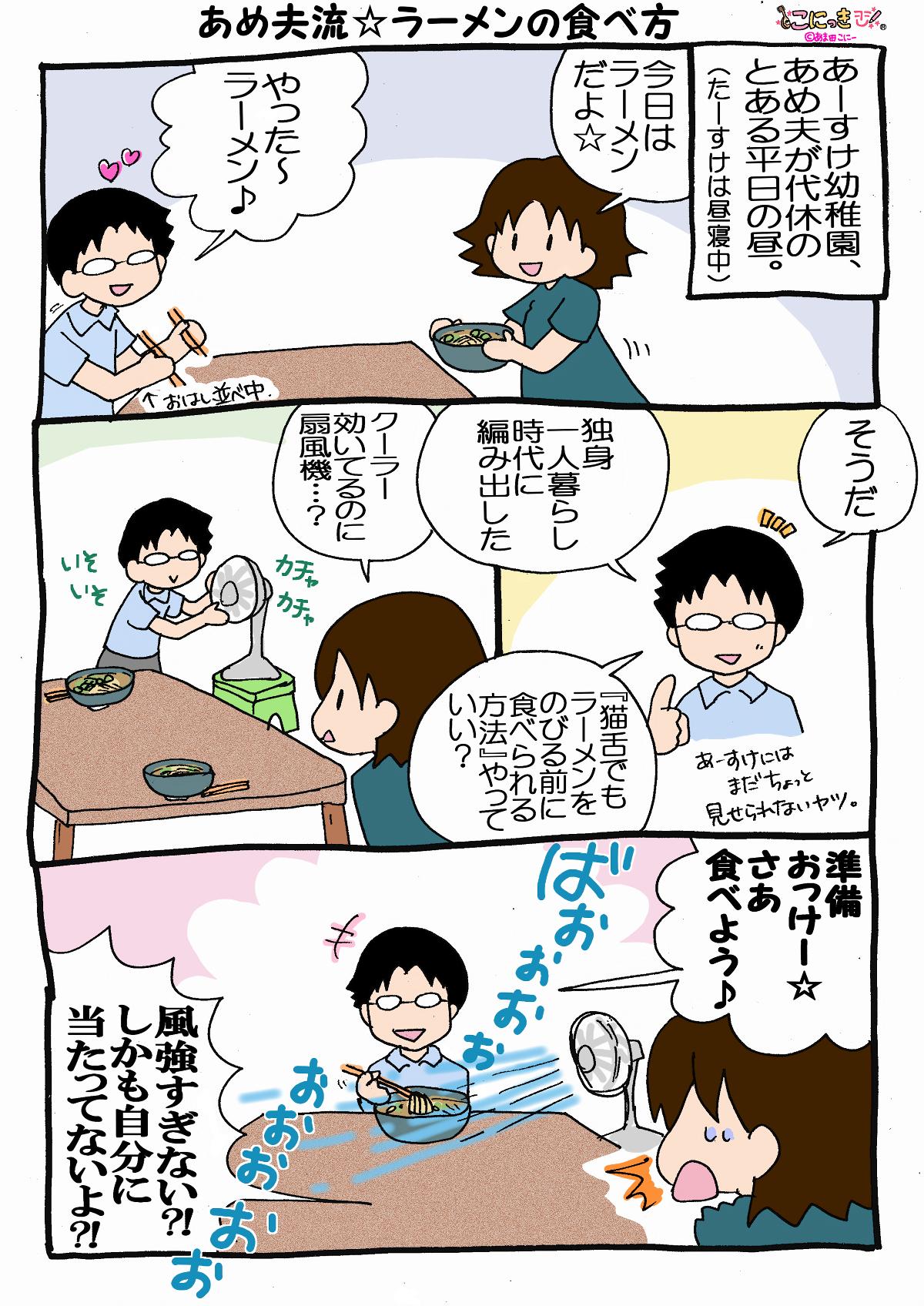 244-1あめ夫流ラーメンの食べ方①