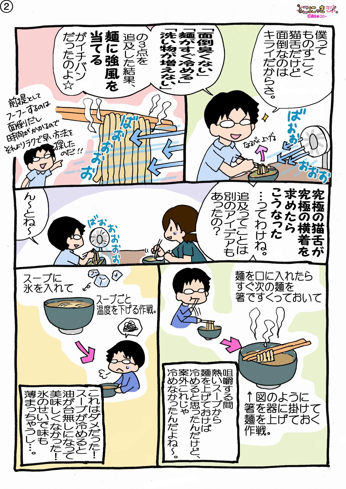 244-2あめ夫流ラーメンの食べ方②
