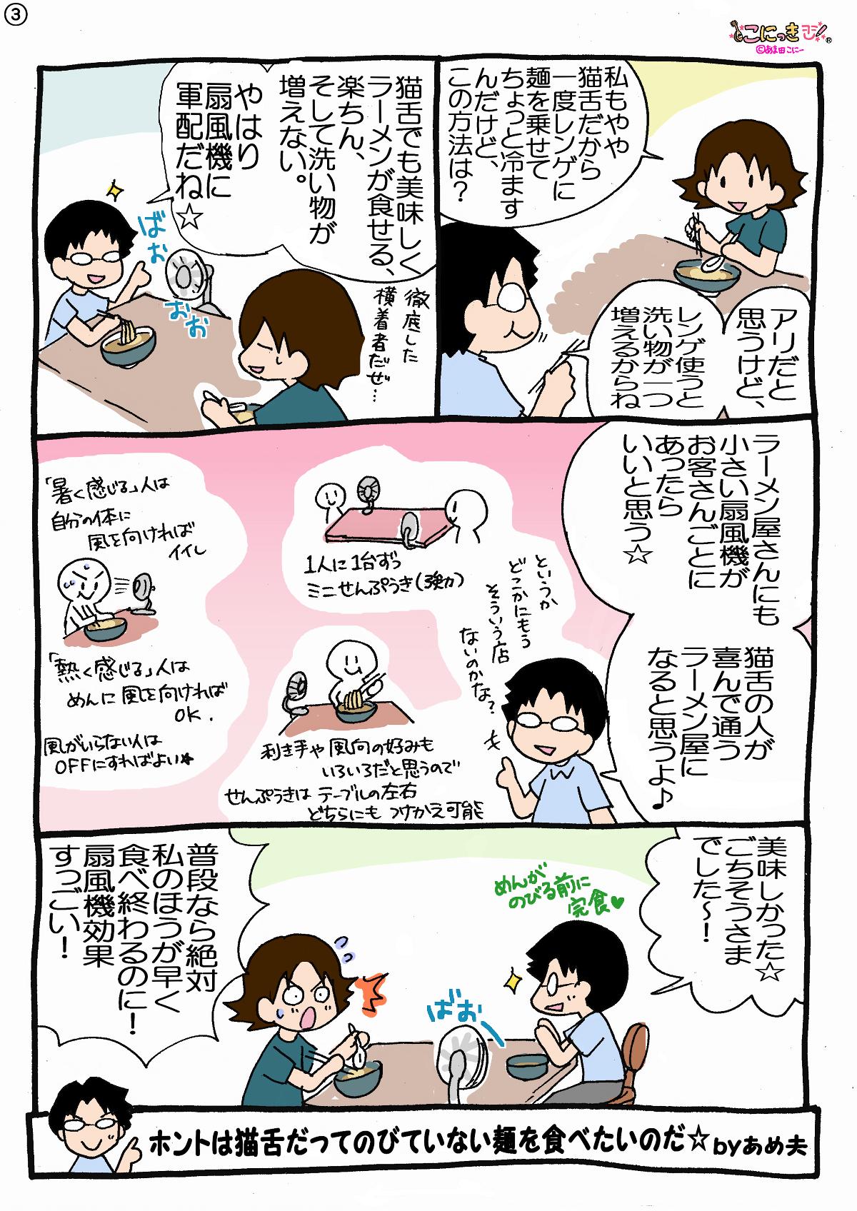 244-3あめ夫流ラーメンの食べ方③