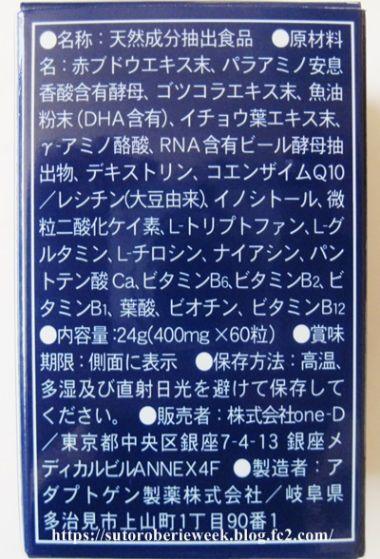 医療美容先進国アメリカ発・日本製!中高年世代に嬉しい、ドクターレシピの健康サプリ【Mind&Body Rx】効果・口コミ。