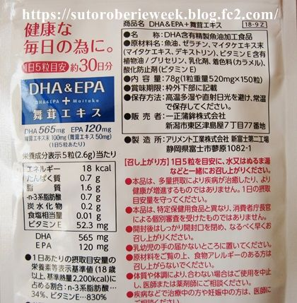 【DHA&EPA+舞茸エキス】青魚のサラサラ成分を何処よりも多く、推奨摂取量が、補える♪一正蒲鉾の栄養機能食品サプリ!効果・口コミ。