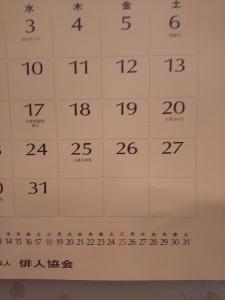 1907カレンダー