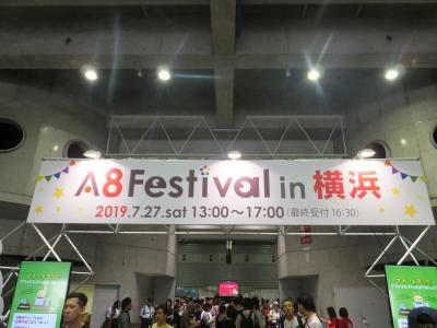 A8フェスティバル2019_(10)_convert_20190727213025