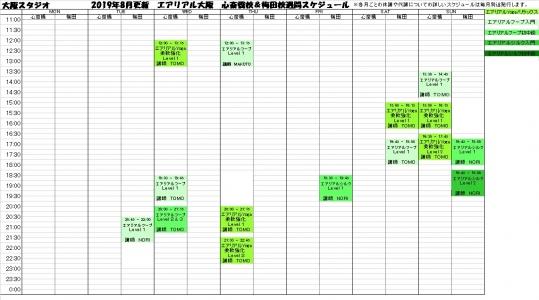 大阪エアリアルヨガ・エアリアルフープ・エアリアルシルクレッスンスケジュール