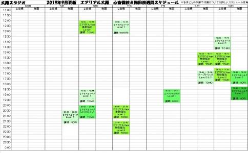 大阪心斎橋・梅田エアリアルヨガ・エアリアルフープ・エアリアルシルク教室レッスンスケジュール