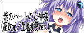 紫のハートの女神様(超次元/生地変更ver.)