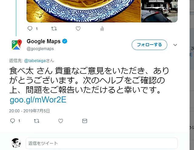 SnapCrab_NoName_2019-7-5_20-7-39_No-00-001.jpg