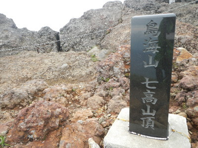 190626鳥海山と蔵王 (10)