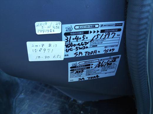 うわ抜きオイル交換 (5)