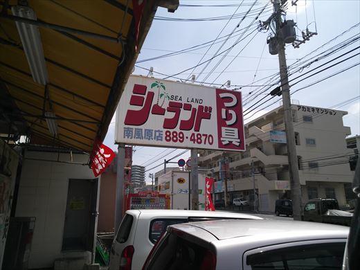 沖縄4日目奥武島 (4)