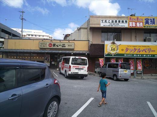宜野湾漁港へ (6)_R