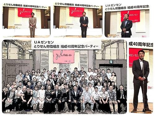 UAゼンセンとりせん労働組合<結成40周年記念パーティー>!
