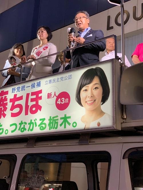 参院選2019!<加藤ちほ>出陣式!①