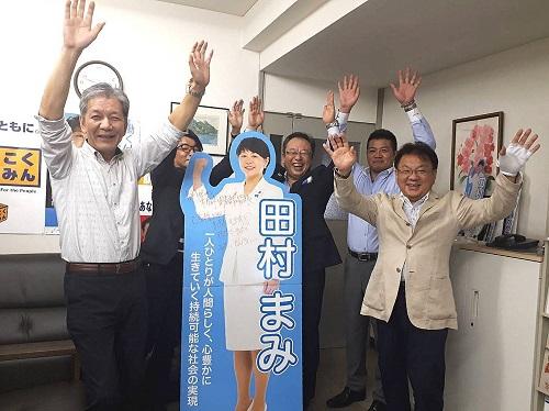参院選 2019!田村まみ 当選!①