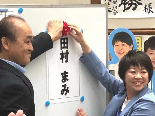 参院選 2019!田村まみ 当選!②