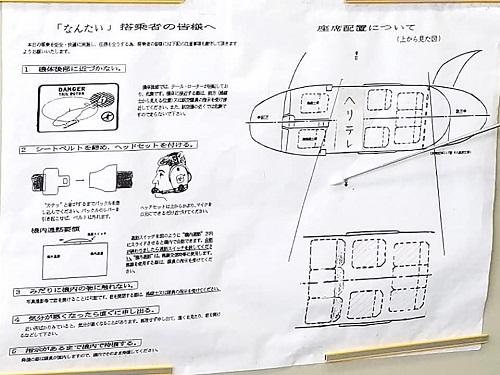 栃木県議会<文教警察委員会>県内調査!⑩