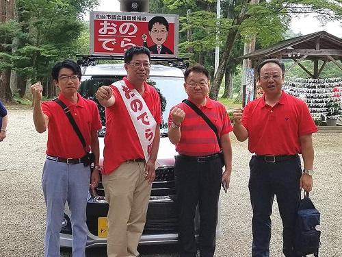 仙台市議選/泉区<おのでら健>!①