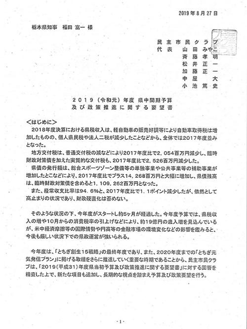 栃木県議会<民主市民クラブ>2019年度中間期 政策推進・予算化要望 知事に申し入れ!⑥