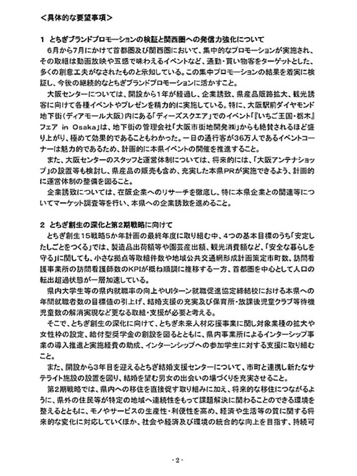 栃木県議会<民主市民クラブ>2019年度中間期 政策推進・予算化要望 知事に申し入れ!⑦
