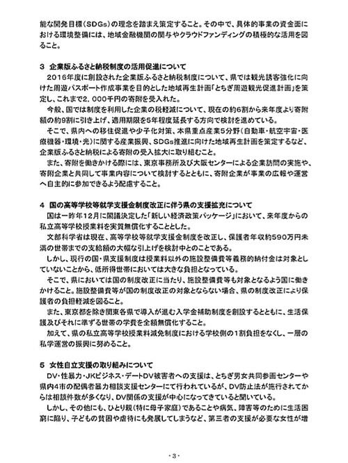 栃木県議会<民主市民クラブ>2019年度中間期 政策推進・予算化要望 知事に申し入れ!⑧
