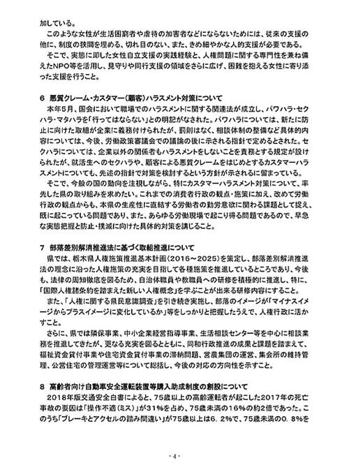 栃木県議会<民主市民クラブ>2019年度中間期 政策推進・予算化要望 知事に申し入れ!⑨