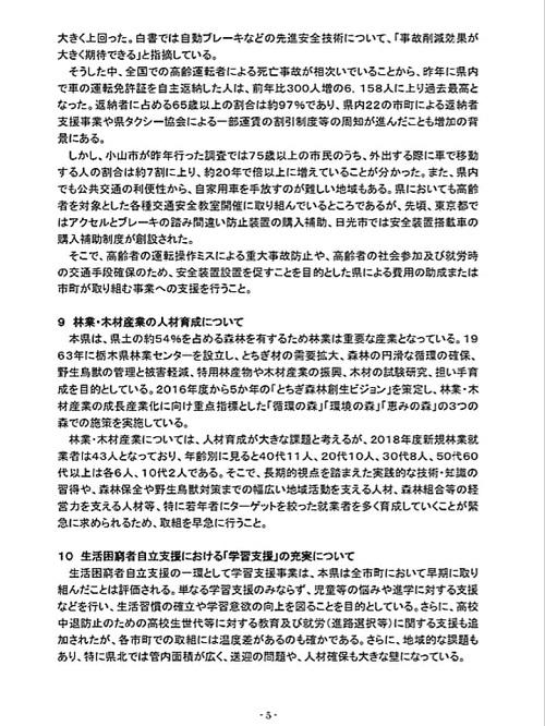 栃木県議会<民主市民クラブ>2019年度中間期 政策推進・予算化要望 知事に申し入れ!⑩
