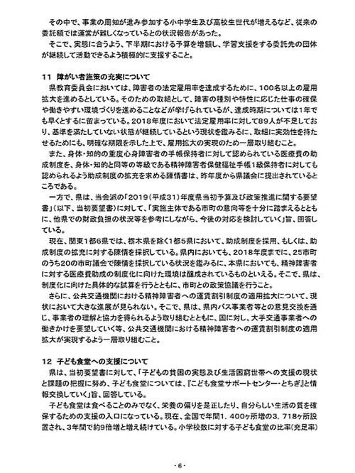 栃木県議会<民主市民クラブ>2019年度中間期 政策推進・予算化要望 知事に申し入れ!⑪