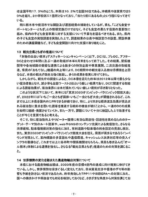 栃木県議会<民主市民クラブ>2019年度中間期 政策推進・予算化要望 知事に申し入れ!⑫