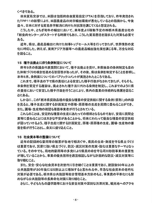 栃木県議会<民主市民クラブ>2019年度中間期 政策推進・予算化要望 知事に申し入れ!⑬