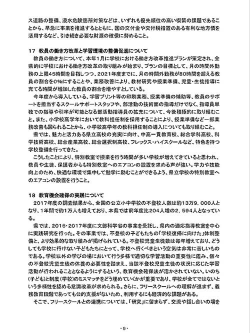 栃木県議会<民主市民クラブ>2019年度中間期 政策推進・予算化要望 知事に申し入れ!⑭