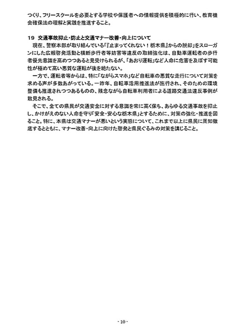 栃木県議会<民主市民クラブ>2019年度中間期 政策推進・予算化要望 知事に申し入れ!⑮