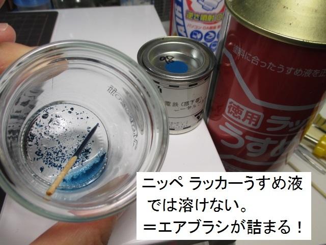 マッハ塗料01
