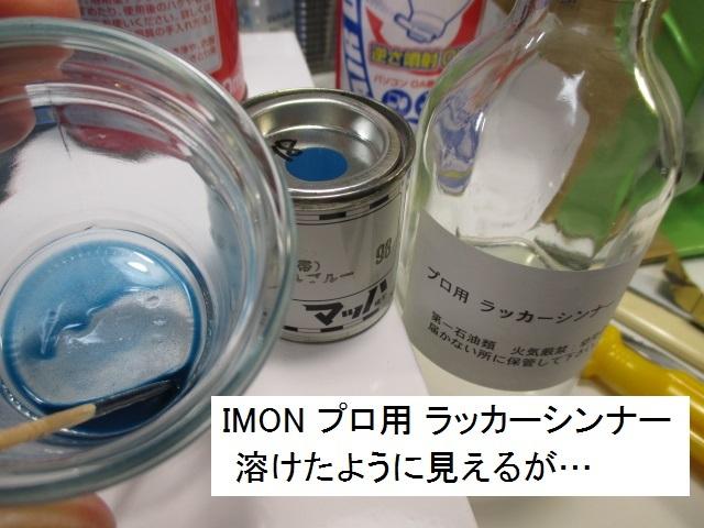 マッハ塗料02