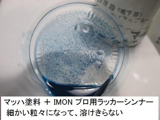 マッハ塗料03