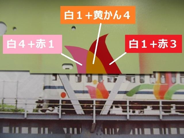 OER26塗装37-3