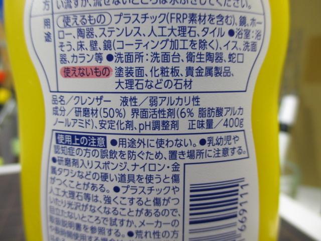 研磨剤02