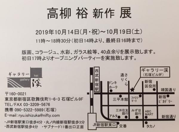 2019高柳裕新作展地図