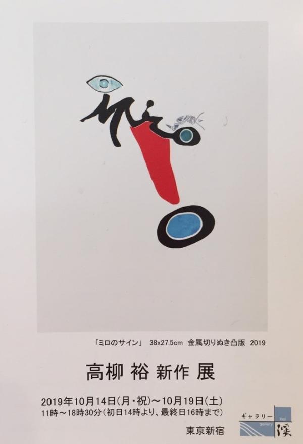 高柳裕新作展2019ミロ