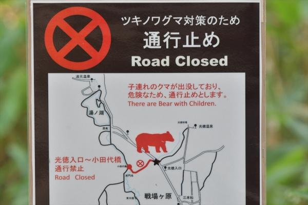 2019年8月8日戦場ヶ原通行止め看板