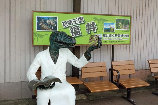 恐竜博士@芦原温泉駅