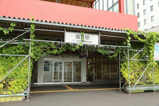 えちぜん鉄道福井駅