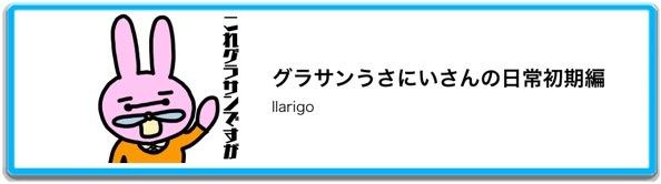 ラリーゴ先生LINEスタンプ。